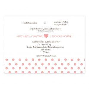 การ์ดแต่งงาน PP003-2